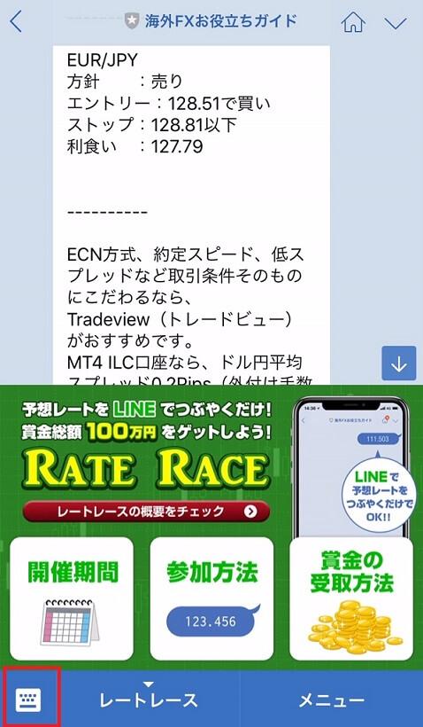 ドル円レートレース参加手順01