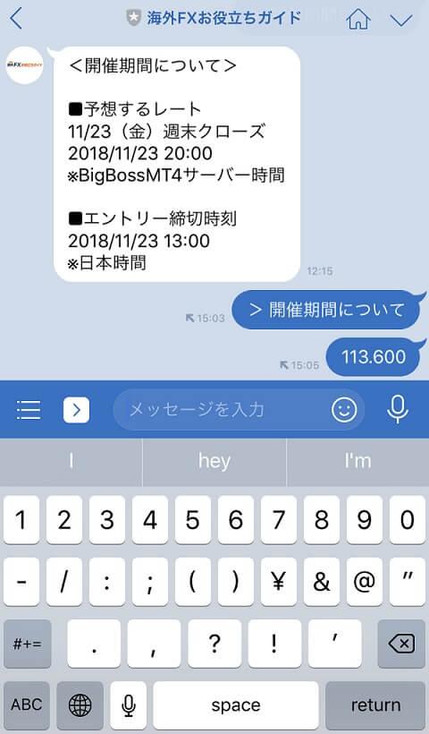 ドル円レートレース参加手順02