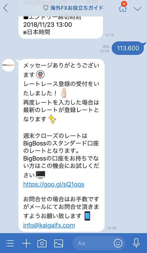 ドル円レートレース参加手順03
