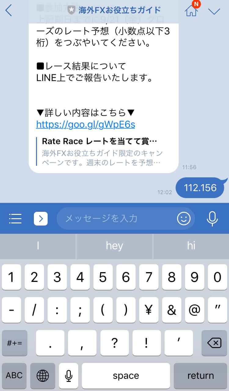 ドル円レートレース参加手順04