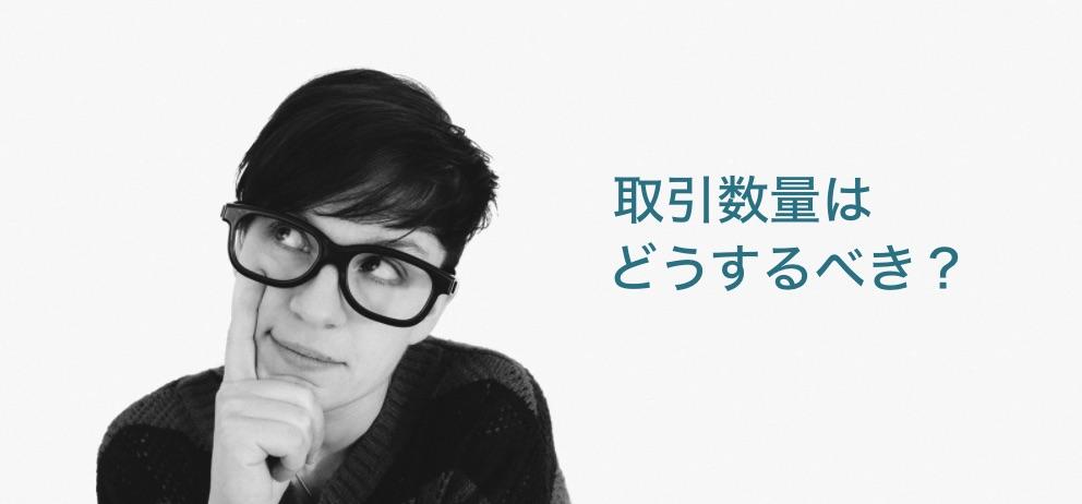 torihikisuryo.jpg