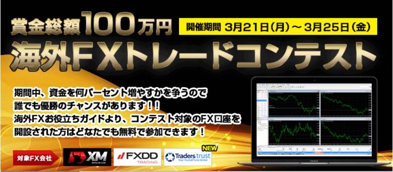第21回海外FXトレードコンテスト