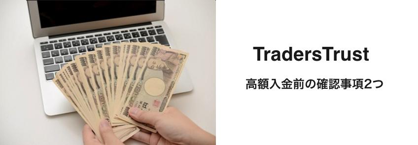 traderstrust_bigdeposit.png