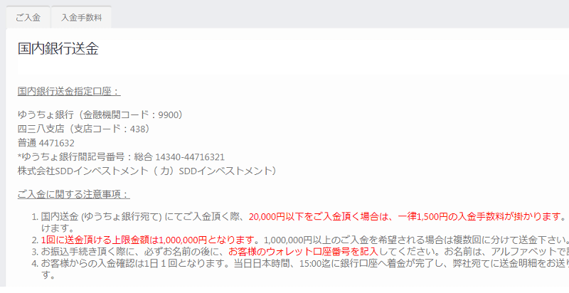 TradersTrust国内送金02