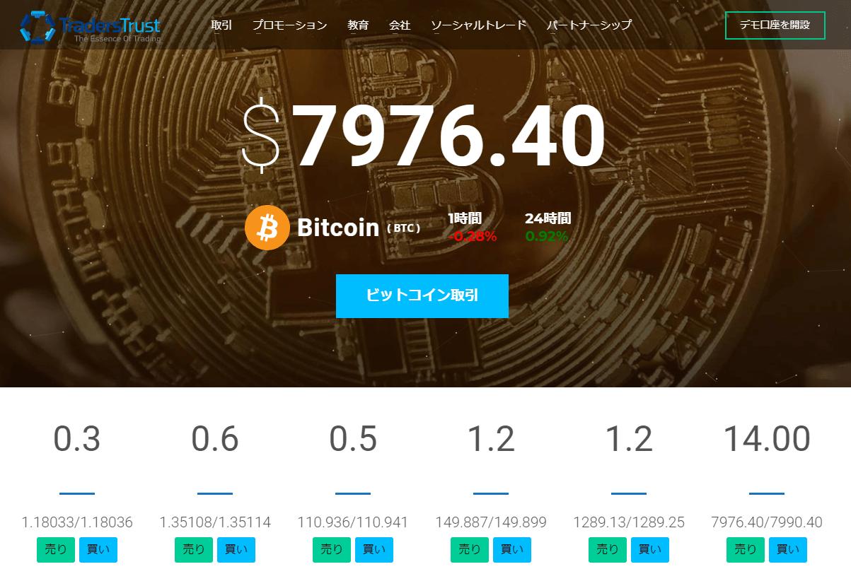 TradersTrusst新ウェブサイト