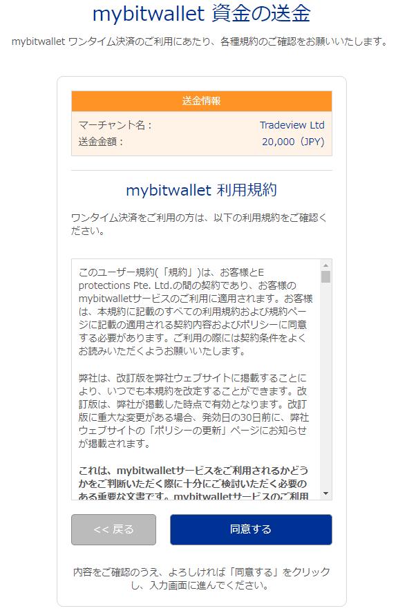 mybitwallet04