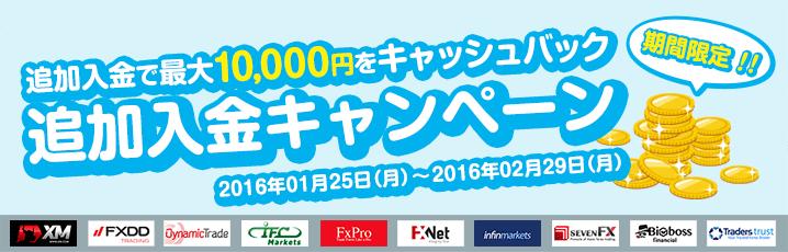 tsuika_campaign_201602.png