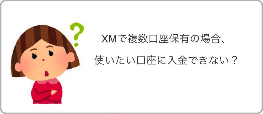 xm良くある質問.jpg