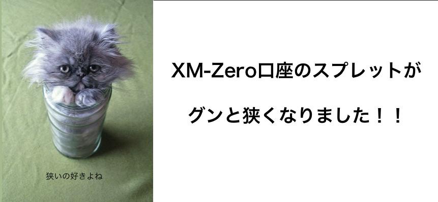 xm-zero20160212.jpg