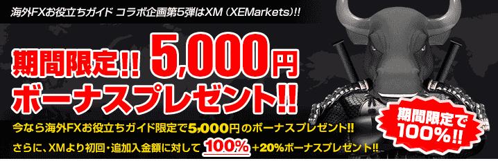 xm.5000bonus.png