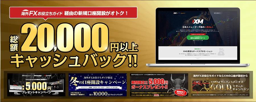 XM 総額20,000円キャッシュハック