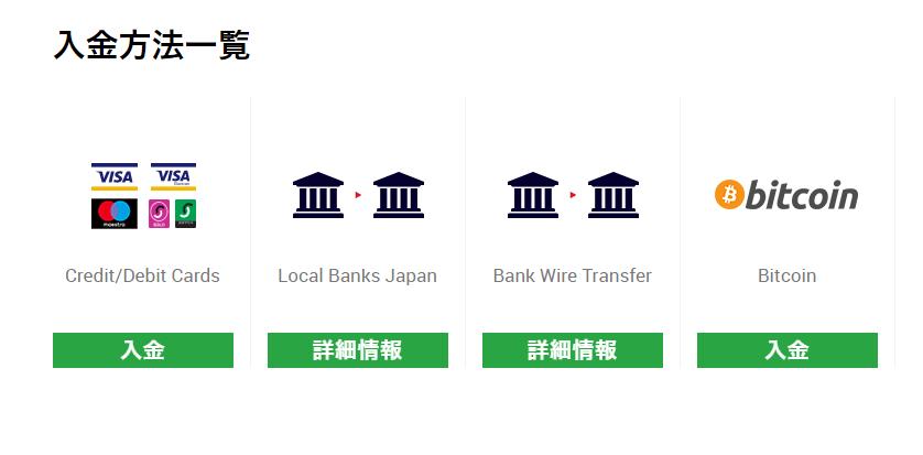 XMビットコイン入金02