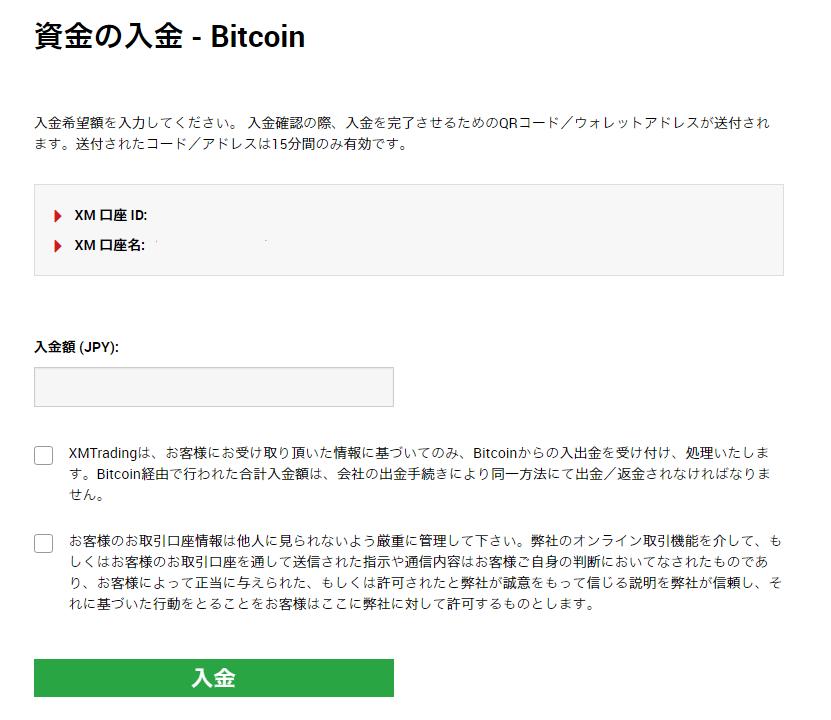 XMビットコイン入金03