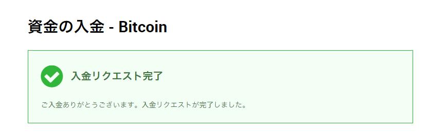 XMビットコイン入金07