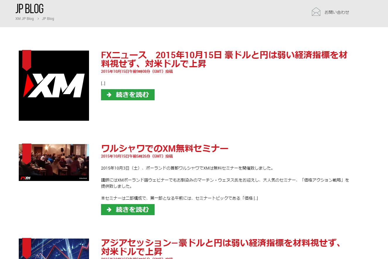XM公式ブログ