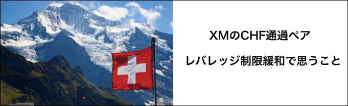 xm_chf_201703.png