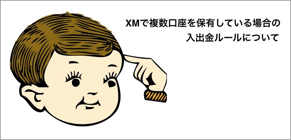 xm_depowith.jpg