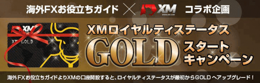 xm_gold.png