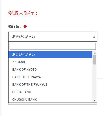 XM銀行名選択
