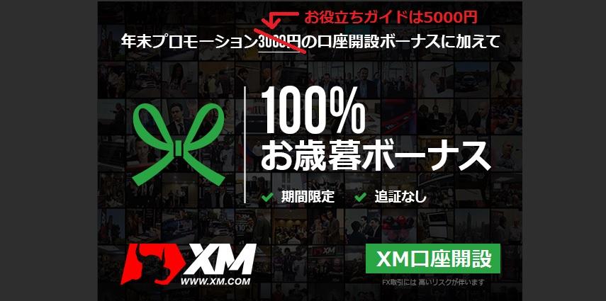 xm_oseibo_bonus.jpg