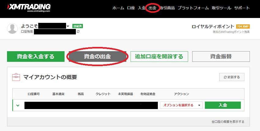 XM 会員ページ