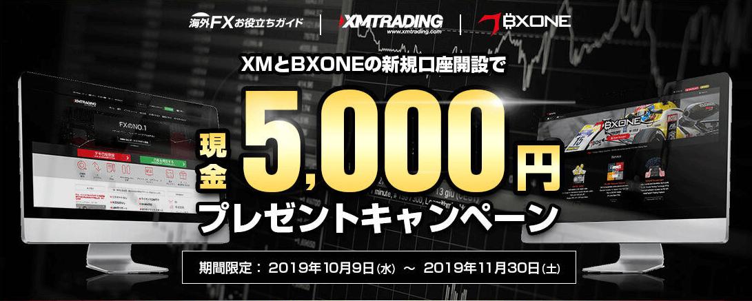 XM新規口座開設5000円プレゼント
