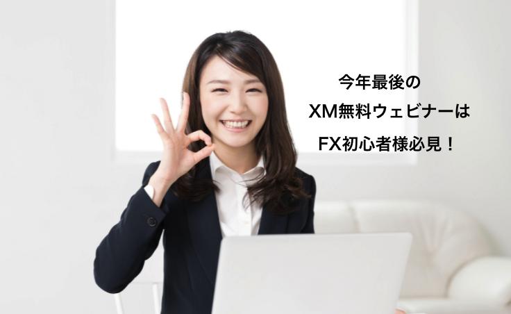 xmwebinar1.png