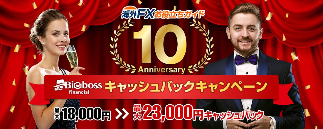 10周年記念!BigBoss最大23,000円キャッシュバック