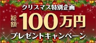 クリスマス特別追加入金キャンペーン