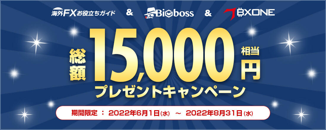 【BigBoss+BXONE】総額18,000円相当 プレゼント!