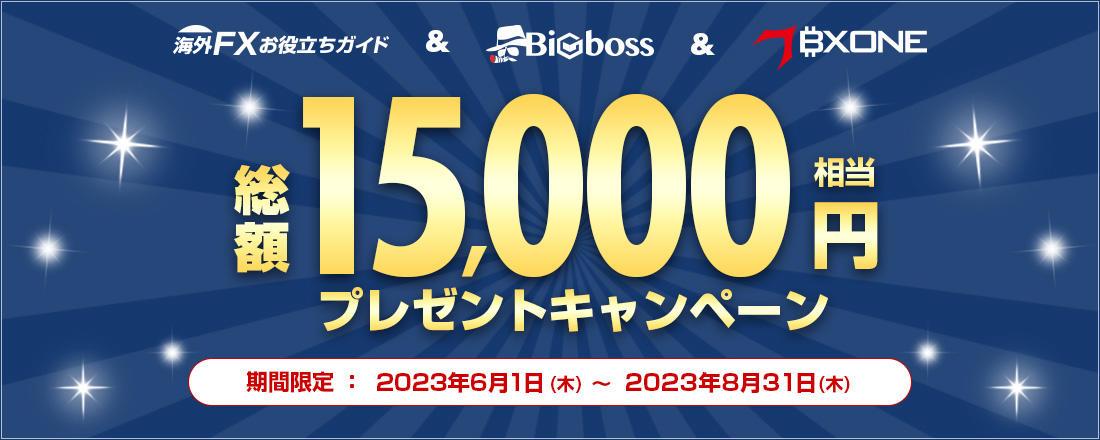 【BigBoss+BXONE】総額15,000円プレゼント!