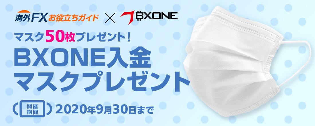 BXONE入金マスクプレゼントキャンペーン