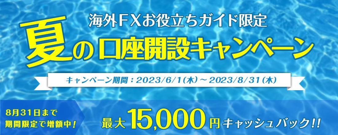 夏の口座開設キャンペーン 2021年6月 1日 ~ 2021年8月31日