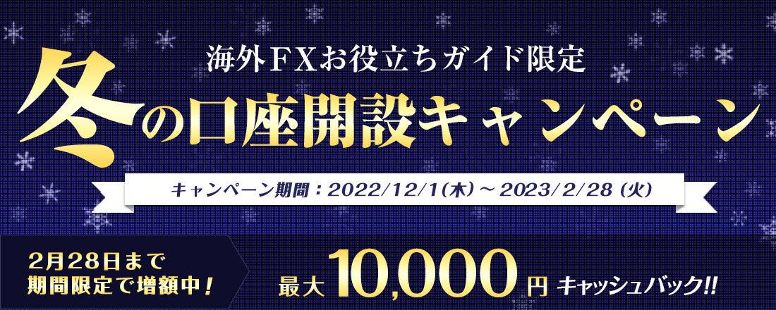 海外FXお役立ちガイド 口座開設