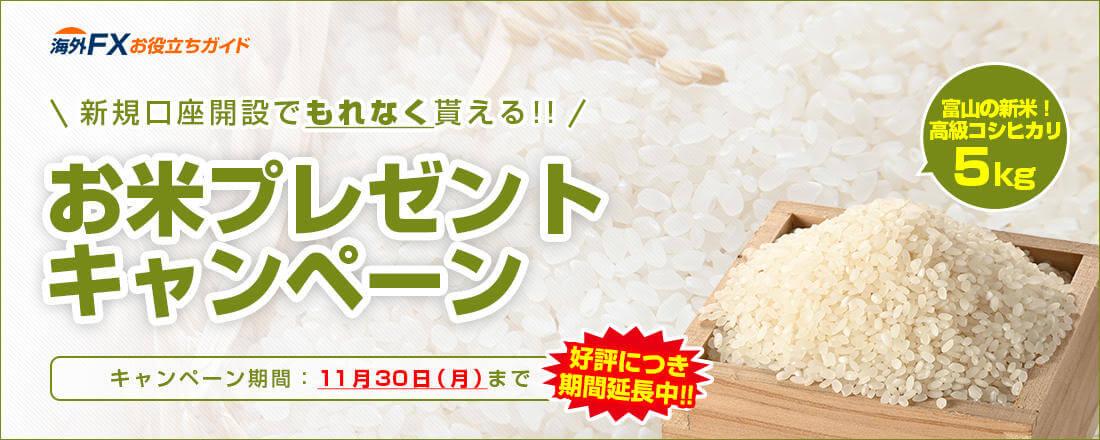 海外FX新規口座開設お米プレゼントキャンペーン