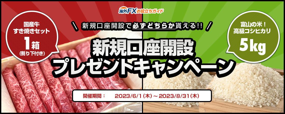 海外FX新規口座開設お米・お肉プレゼントキャンペーン