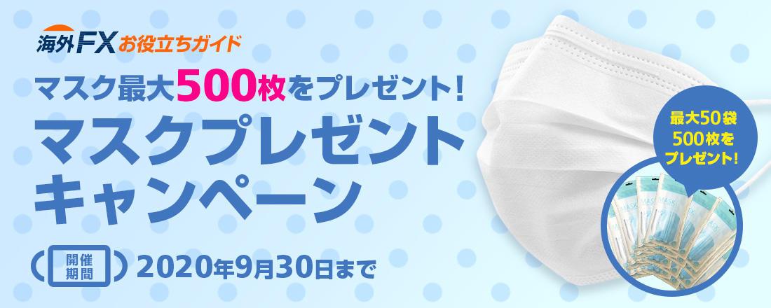 マスク最大500枚プレゼントキャンペーン
