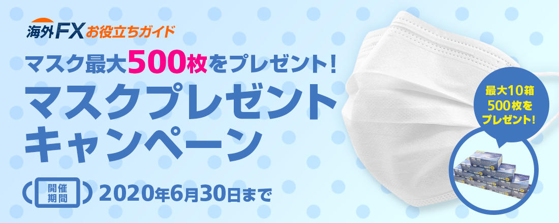 マスク最大10箱(500枚)プレゼントキャンペーン