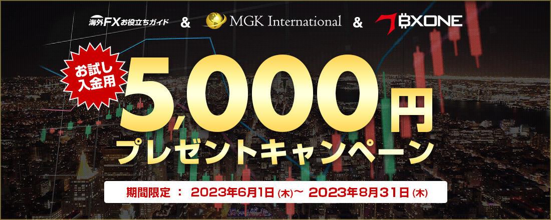 【MGK&BXONE】BXONEお試し入金用5,000円プレゼント