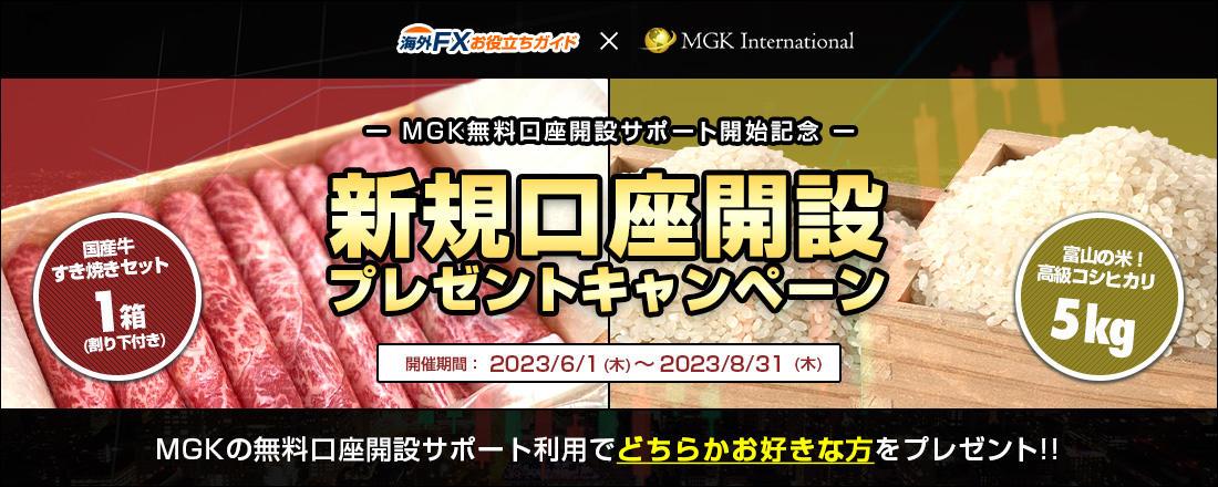 MGK新規口座開設お米・お肉プレゼントキャンペーン