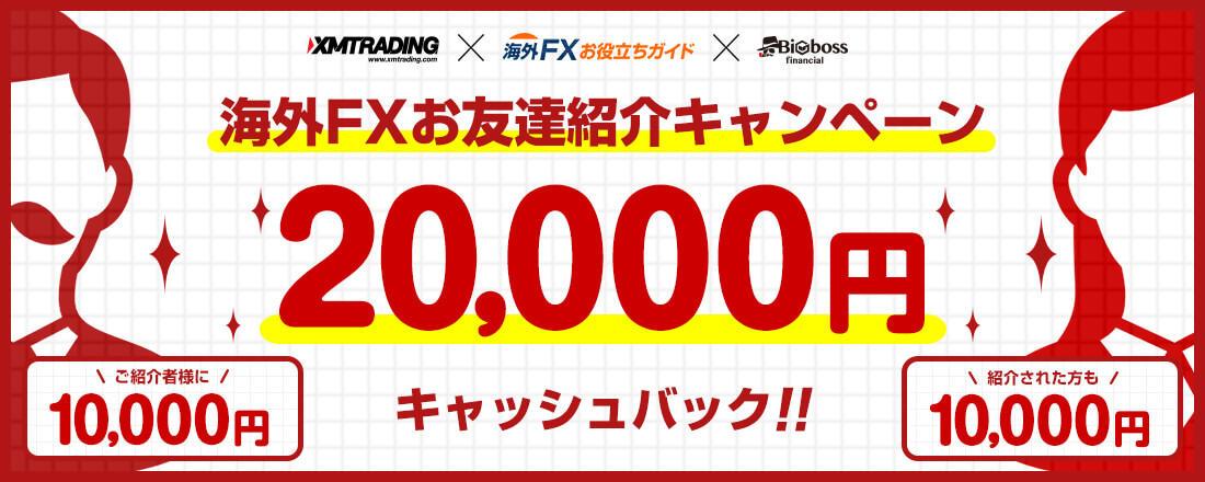 海外FXお友達紹介キャンペーン