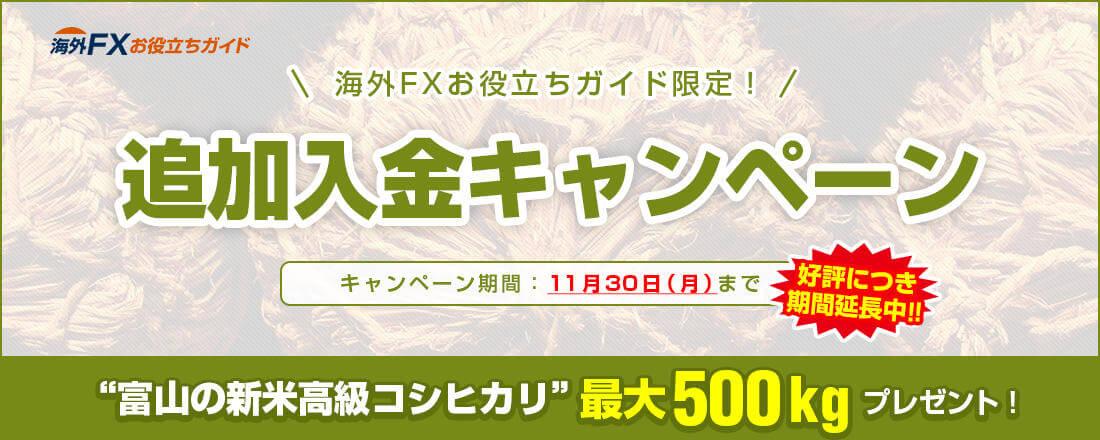 追加入金お米最大500kgプレゼントキャンペーン