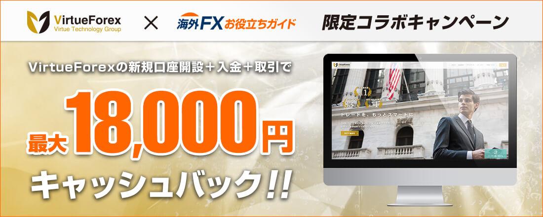 VirtueForexキャッシュバック増額キャンペーン