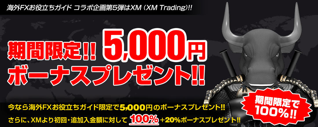【 XM (XMTrading)】入金前5,000円ボーナスプレゼント!