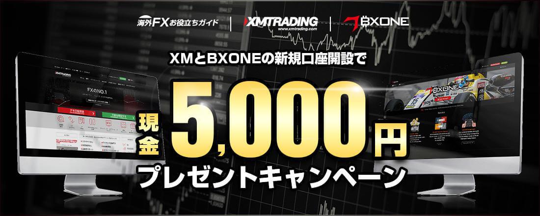 XM新規口座開設で5000円プレゼント