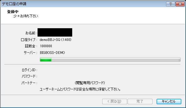 bigboss_demo04.png