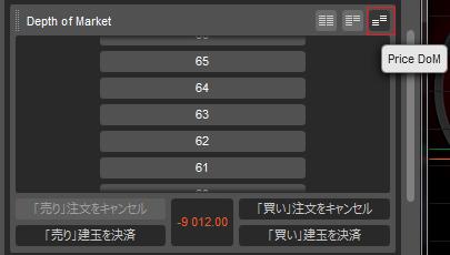 cTrader_ShowDoM07.png