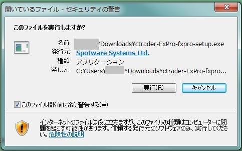 ctrader_install02.jpg
