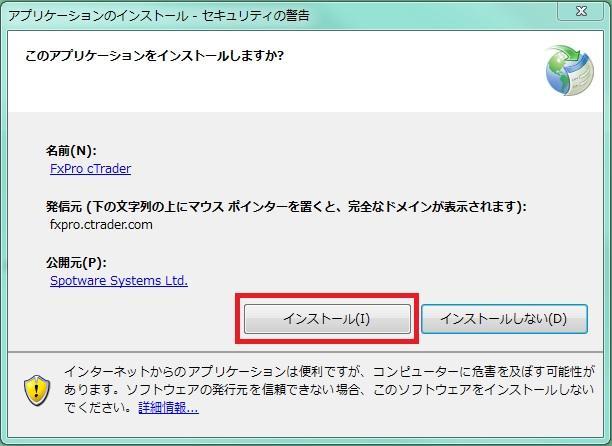 ctrader_install03.jpg