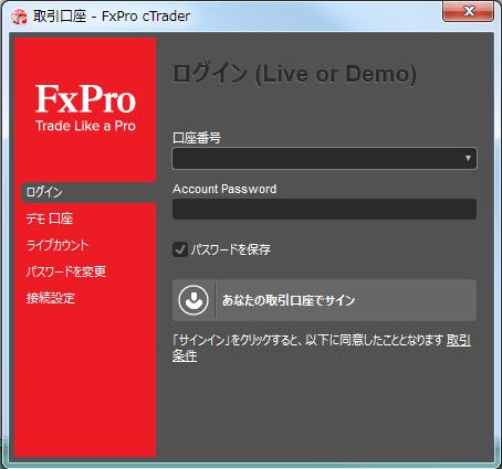 ctrader_login02.png